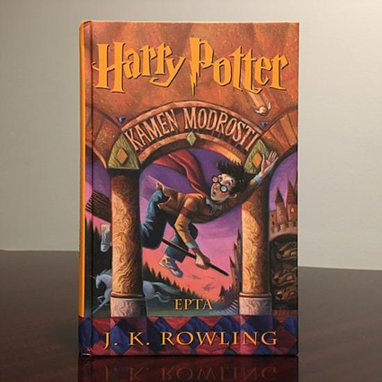 Harry Potter knjiga (s poštnino)
